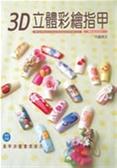 (二手書)3D立體彩繪指甲