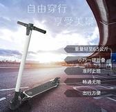 電動滑板車成人可折疊代步車輕便迷你踏板車超輕女性碳纖維滑板車 QM 向日葵小鋪