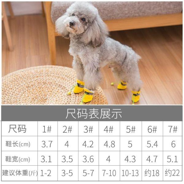 小狗狗鞋子泰迪小型犬寵物不掉四季一套4只比熊腳套通用鞋套防臟 寶貝計畫