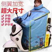 電動車擋風被冬季加大加絨加厚電動摩托車護腰圍脖保暖電瓶車擋被『小淇嚴選』