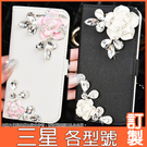 三星 S21 Note20 Ultra A42 5G A71 A51 S20+ A70 A50 S10 Note10+ 水晶茶花皮套 手機皮套 水鑽皮套 訂製