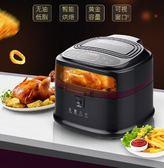 空氣炸鍋 空氣炸鍋家用智能無油煙大容量薯條機多功能烤箱
