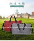 【WORLD側背包】韓系外出旅行包 行李箱拉桿包 衣物旅行袋 手提袋 衣物袋 陽離子收納袋 斜背包