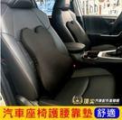 全車系【汽車座椅護腰靠墊/單件】記憶乳膠枕芯材質 人體工學 行車安全舒適 緩衝發泡棉