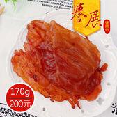 【譽展蜜餞】原味豬肉紙 170g/200元