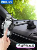 車用支架 飛利浦手機車載支架汽車用吸盤卡扣式儀車載出風口支架導航通用款 玩趣3C