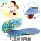 迷彩兒童男女寶寶足弓扁平足矯正鞋墊機能鞋墊預防O型腳內外八字 米家