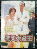 影音專賣店-P07-014-正版DVD-華語【驚天大賊王】-任達華 羅冠蘭