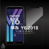 9H 鋼化玻璃 華為 Y6 2018 5.7吋 保護貼 手機 螢幕 保護 防刮 防爆 鋼化 玻璃貼 膜 貼 半版 非滿版