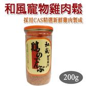 ☆ 和風雞肉鬆 狗零食 寵物專用 200G 採罐裝,食用上方便、衛生