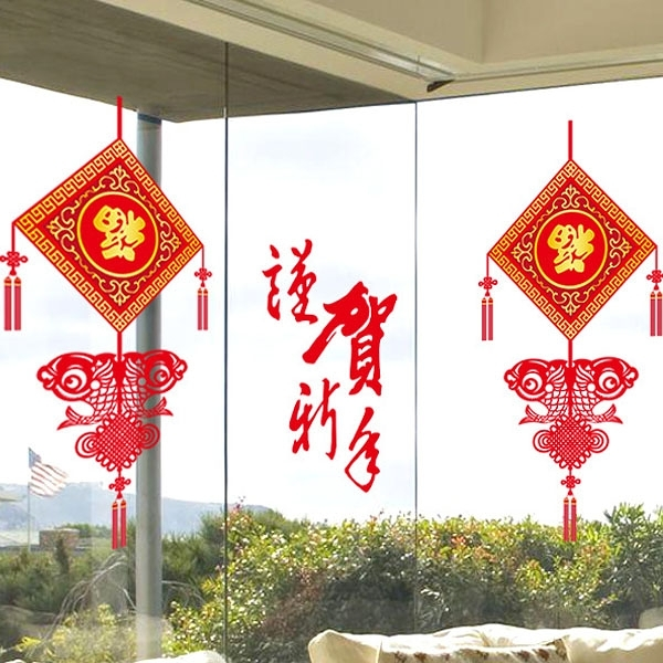 新春過年 謹賀新年SK9110 新款壁貼 春節 農曆年  中國風 室內佈置居家裝飾 壁貼【YV2116-2】BO雜貨