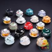 日式玻璃蓋碗茶杯陶瓷單個三才杯泡茶碗功夫茶具紫砂蓋碗【樂淘淘】