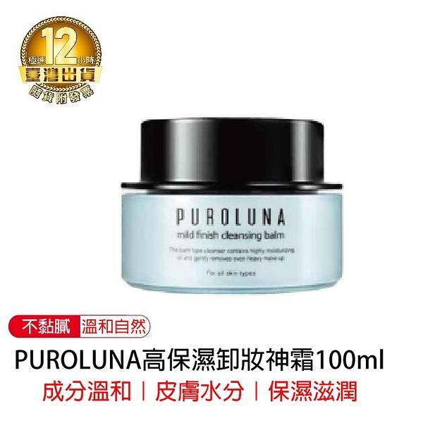 【韓國 PUROLUNA卸妝神器】韓國 PUROLUNA高保濕卸妝神霜100ml