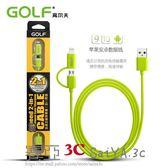 充電傳輸線材轉換線GOLF二合一數據線一拖二充電器線