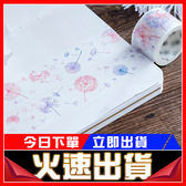 [24hr-現貨快出] 原創 和紙膠帶 蒲公英 3.0cm 手帳 相冊 日記 DIY 裝飾 貼紙