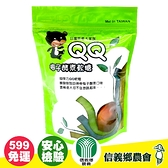 【信義鄉農會】梅子酵素QQ軟糖180g 超彈力 糖果 酵素 零食 酵素軟糖 軟糖 酵素軟糖 梅子糖 QQ糖