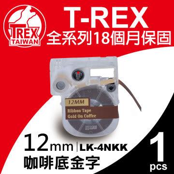 EPSON LK-4NKK 緞帶系列咖啡底金字標籤帶(寬度12mm)
