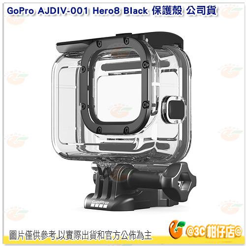 GoPro AJDIV-001 Hero8 Black 安全防護保護殼 公司貨 可潛60米 防水殼 防水盒 潛水殼