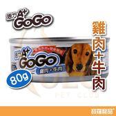活力A+GoGo 雞肉加牛肉-80g【寶羅寵品】
