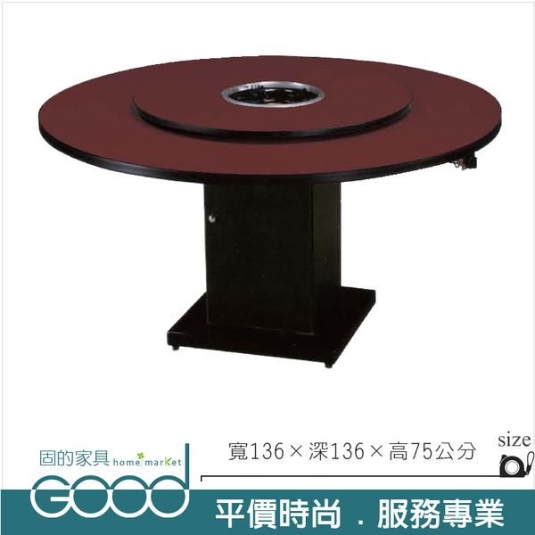 《固的家具GOOD》313-2-AF 4.5尺火鍋桌/不含轉【雙北市含搬運組裝】