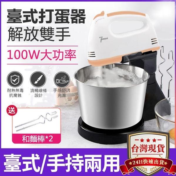 現貨 110V打蛋器 台式/手持兩用打蛋器 100W大功率 迷妳烘焙手持打蛋機 攪拌器 攪拌機 茱莉亞