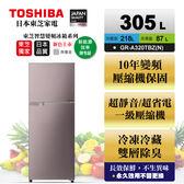 【TOSHIBA東芝】305公升雙門變頻冰箱 GR-A320TBZ(N)典雅金含安裝+舊機回收