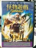 挖寶二手片-D58-正版DVD-電影【怪物遊戲】-傑克布萊克(直購價)
