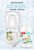 【活氧泡泡淨】300g裝 活性氧顆粒發泡疏通劑 泡沫除垢劑 污漬清潔劑