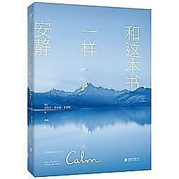 簡體書-十日到貨 R3Y【和這本書一樣安靜calm】 9787550279001 北京聯合出版公司 作者:(英) 邁