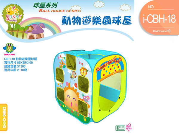 【CHING-CHING親親】動物遊樂園帳蓬/球屋+100球 CBH-18【紫貝殼】
