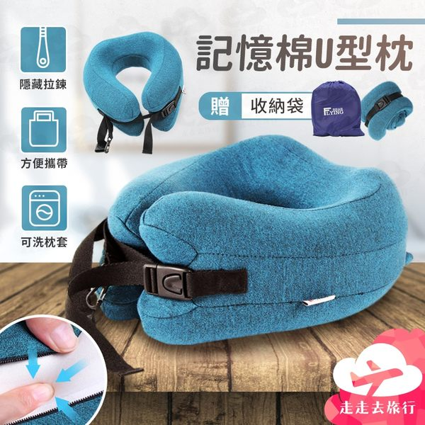 走走去旅行99750【JA284】記憶棉U型枕 贈收納袋 可拆洗 旅行便攜枕 護頸枕 飛機枕 3色