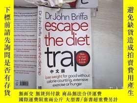 二手書博民逛書店Dr罕見John Briffa escape the diet trap(中文版) 擺脫飲食陷阱(101)Y2