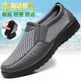布鞋夏季男網鞋透氣網面中老年爸爸鞋軟底休閒男鞋 魔法街