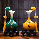 平安如意花瓶擺件一對工藝品家居客廳酒柜玄關裝飾品喬遷新居禮品 樂活生活館