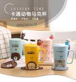 全館免運八折促銷-創意貓咪杯子陶瓷杯馬克杯卡通情侶杯牛奶杯咖啡杯茶杯水杯帶蓋勺 萬聖節