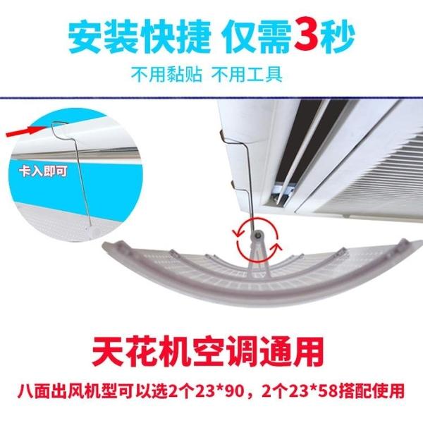 中央空調擋風板天花機空調擋風板吸頂空調擋風板空調擋風罩防直吹【618店長推薦】