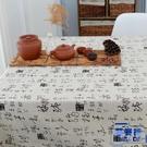 桌巾 書法 甲骨文桌布棉麻布藝復古茶幾桌布蓋巾 檯布【英賽德3C數碼館】