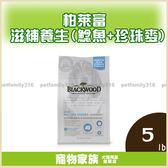寵物家族-BLACKWOOD柏萊富 功能性全齡 滋補養生配方(鯰魚+珍珠麥)5LB