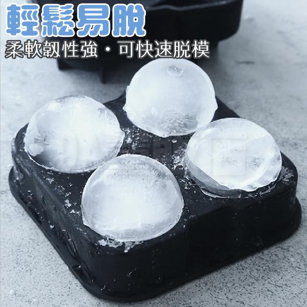 威士忌冰球 製冰盒 冰球 四顆 直徑5cm 冰格 矽膠模具 圓形製冰器 冰塊盒 冰塊模具 慢融冰 黑色