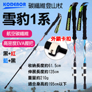攝彩@科德諾雪豹1系碳纖維登山杖Kode...