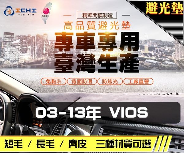 【短毛】03-13年 Vios 避光墊 / 台灣製、工廠直營 / vios避光墊 vios 避光墊 vios 短毛 儀表墊
