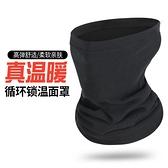 騎行防寒面罩男女面巾裝備護頸圍脖保暖脖套冬季【櫻田川島】