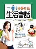 一番!好學日語生活會話