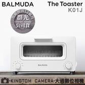贈原木砧板   BALMUDA The Toaster K01J 蒸氣烤麵包機 蒸氣水烤箱  日本百慕達 公司貨