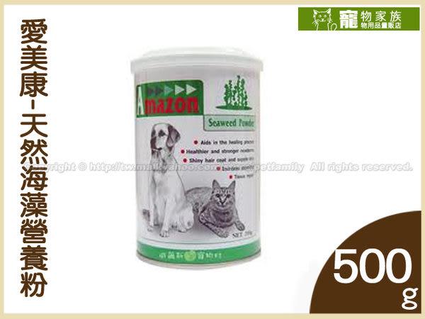 【Amazon 愛美康】天然海藻營養粉500g
