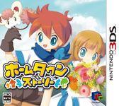 3DS 家鄉物語(日版‧日本機專用)