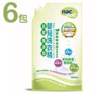 【奇買親子購物網】Nac Nac抗敏無添加嬰兒洗衣精補充包(6包)