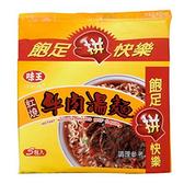 味王紅燒牛肉包麵83g(5入)