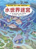 水世界迷宮:潛入池塘、河川、深海,暢遊水世界!【遊戲書】
