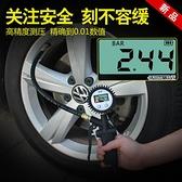 胎壓表氣壓表高精度帶充氣汽車輪胎壓監測器車用數顯胎壓計打氣槍 快速出貨